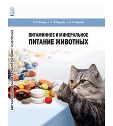 Витаминное и минеральное питание животных