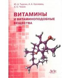 Витамины и витаминоподобные вещества