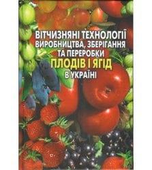 Вітчизняні технології виробництва, зберігання та переробки плодів і ягід в Україні