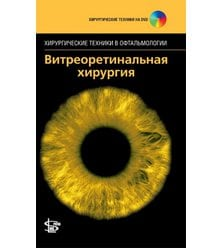 Витреоретинальная хирургия + DVD  (серия