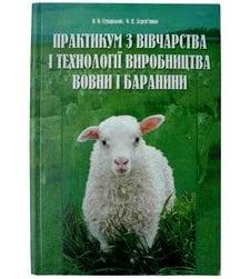 Практикум з вівчарства і технології виробництва вовни і баранини