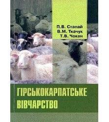 Гірськокарпатське вівчарство
