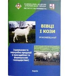 Вівці і кози (одержання та переробка продукції в присадибних та фермерських господарс..
