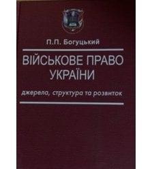 Військове право України: джерела, структура та розвиток