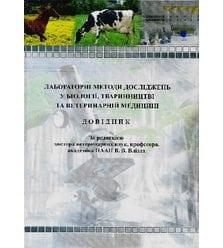 Лабораторні методи досліджень у біології, тваринництві та ветеринарній медицині: Дові..