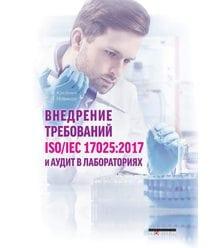 Внедрение требований ISO/IEC 17025:2017 и аудит в лабораториях