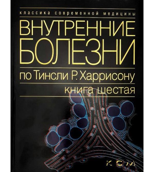 Внутренние болезни по Тинсли Р.Харрисону. Книга 6. Эндокринные болезни и нарушения обмена веществ