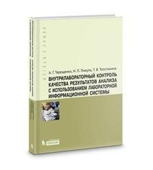Внутрилабораторный контроль качества результатов анализа с использованием лабораторно..