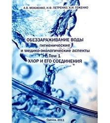 Обеззараживание воды. Гигиенические и медико-экологические аспекты. Том 1. Хлор и его..