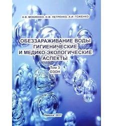 Обеззараживание воды. Гигиенические и медико-экологические аспекты. Том 3. Озон