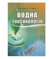 Водна токсикологія