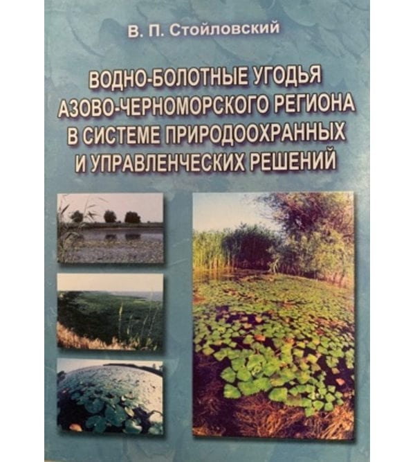 Водно-болотные угодья Азово-Черноморского региона