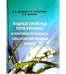 Водные свойства почв Украины и влагообеспеченность сельскохозяйственных культур