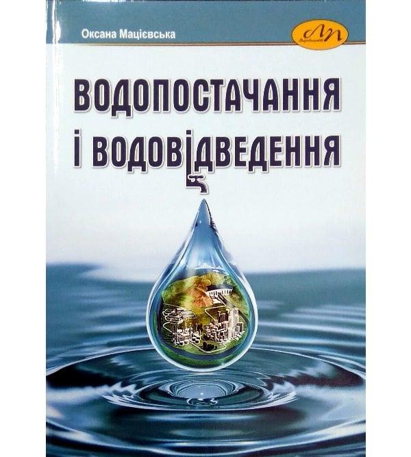 Водопостачання і водовідведення