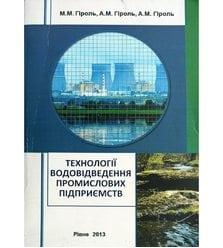 Технології водовідведення промислових підприємств