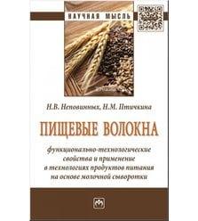 Пищевые волокна: функционально-технологические свойства и применение в технологиях пр..