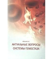Актуальные вопросы системы гемостаза