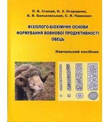 Фізіолого-біохімічні основи формування вовнової продуктивності овець