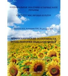 Агротехнические особенности возделывания подсолнечника