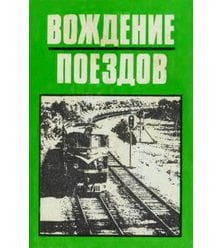 Вождение поездов: Пособие машинисту