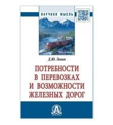 Потребности в перевозках и возможности железных дорог