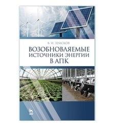 Возобновляемые источники энергии в АПК