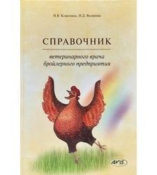 Справочник ветеринарного врача бройлерного предприятия