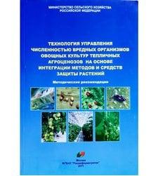 Технология управления численностью вредных организмов овощных культур тепличных агроценозов на основе интеграции методов и средств защиты растений