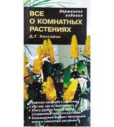Всё о комнатных растениях. Карманное издание