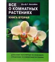 Всё о комнатных растениях. Книга 2
