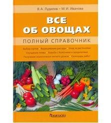 Все об овощах. Полный справочник
