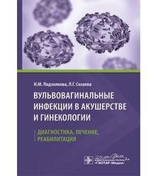 Вульвовагинальные инфекции в акушерстве и гинекологии. Диагностика, лечение, реабилит..