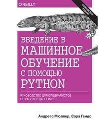 Введение в машинное обучение с помощью Python. Руководство для специалистов по работе..
