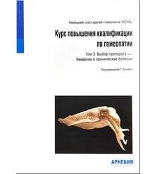 Курс повышения квалификации по гомеопатии. Том 3: Выбор препарата - введение в хронич..