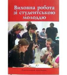 Виховна робота зі студентською молоддю