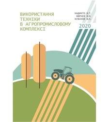 Використання техніки в агропромисловому комплексі