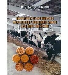 Використання хелатних комплексів мікроелементів у годівлі корів