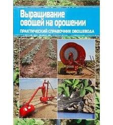 Выращивание овощей на орошении