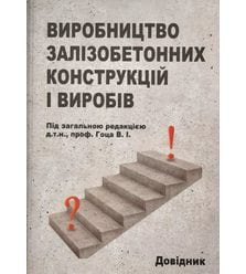 Виробництво залізобетонних конструкцій і виробів