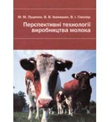 Перспективні технології виробництва молока