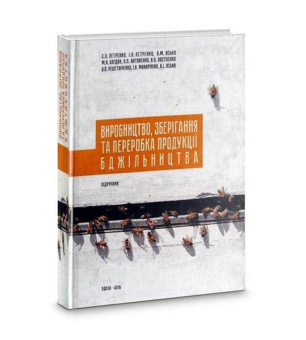 Виробництво, зберігання та переробка продукції бджільництва