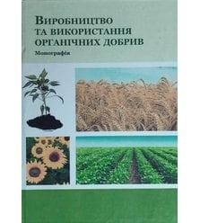 Виробництво та використання органічних добрив
