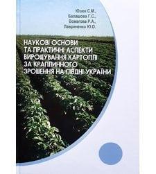 Наукові основи та практичні аспекти вирощування картоплі за краплинного зрошення на півдні України