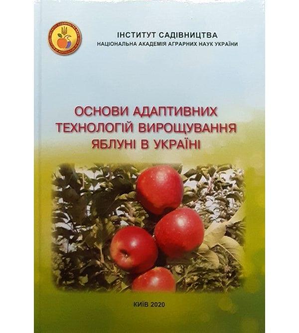 Основи адаптивних технологій вирощування яблуні в Україні