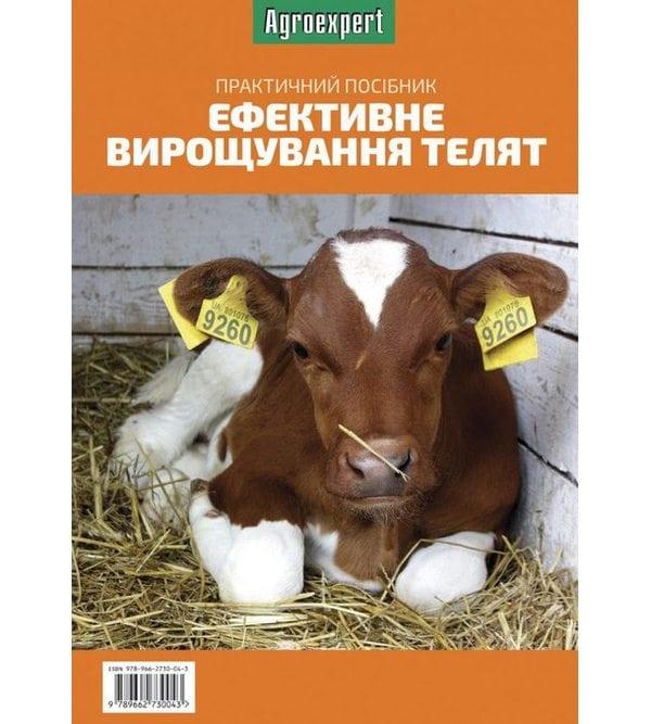 Ефективне вирощування телят