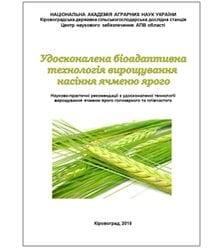 Удосконалена біоадаптивна технологія вирощування насіння ячменю ярого
