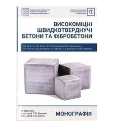 Високоміцні швидкотверднучі бетони та фібробетони