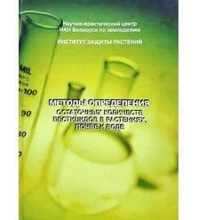 Методы определения остаточных количеств пестицидов в растениях, почве и воде