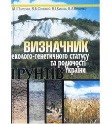 Визначник еколого-генетичного статусу та родючості ґрунтів України