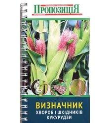 Визначник хвороб і шкідників кукурудзи